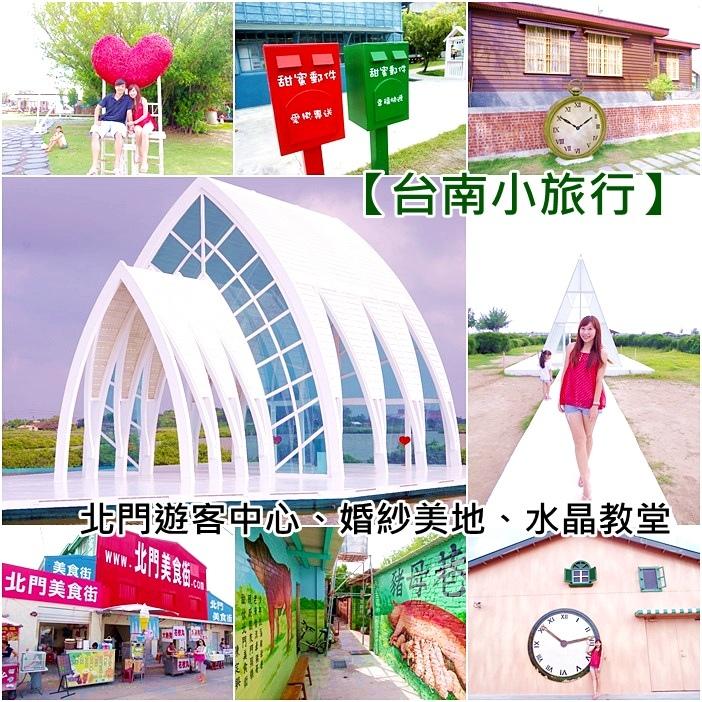 台南北門遊客中心