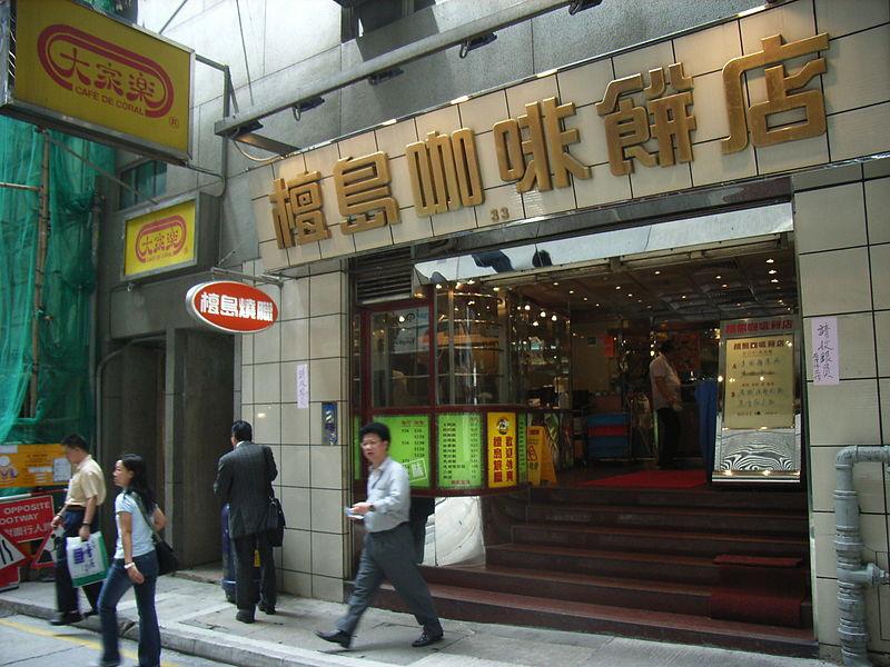 800px-HK_Stanley_St_Honolulu_Cafe.jpg