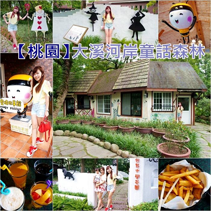 桃園大溪景觀餐廳