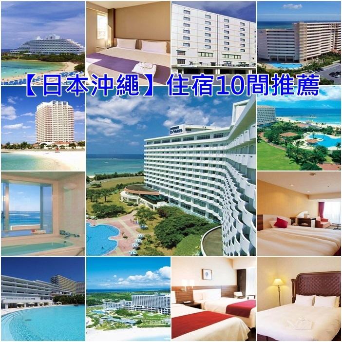 沖繩飯店推薦