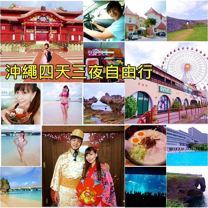 沖繩自助旅行