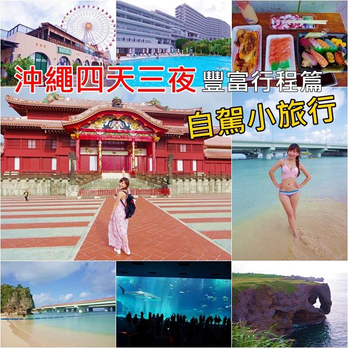 2015沖繩自由行