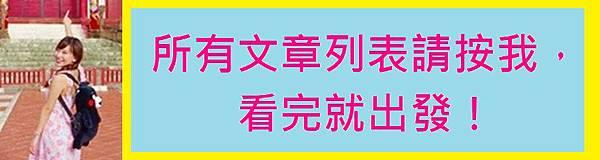 沖繩自由行2015