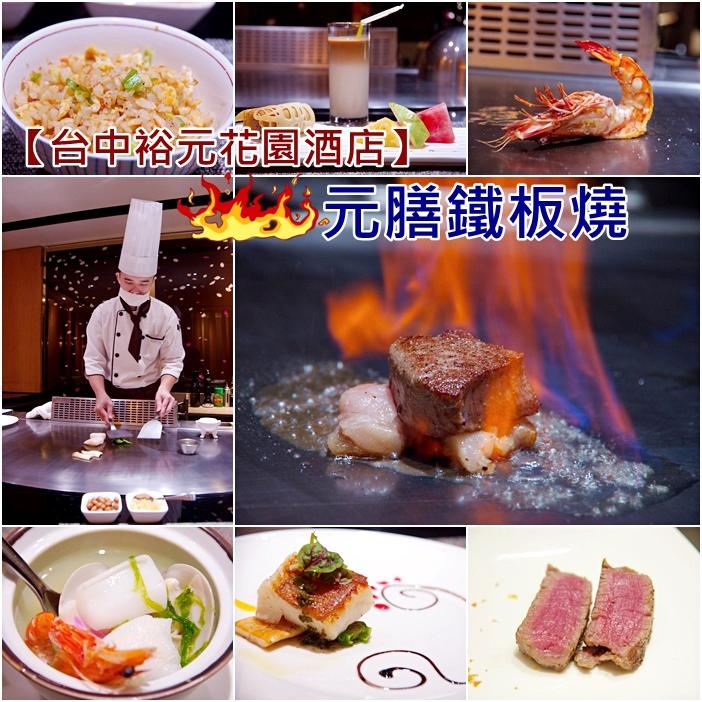 裕園日本料理