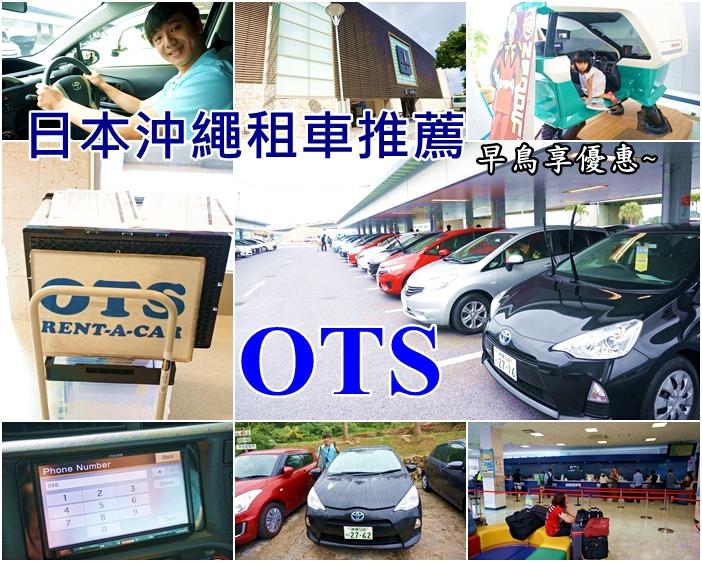 OTS租車