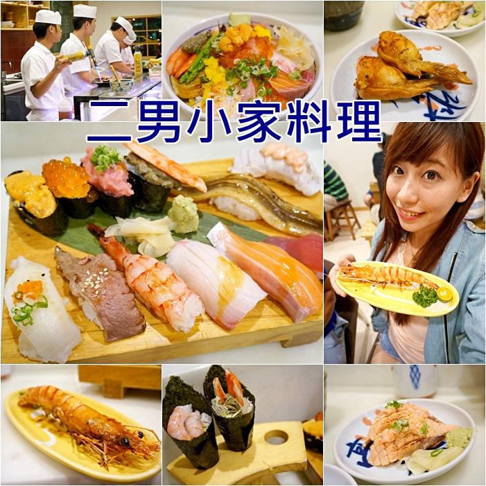 二男日式料理