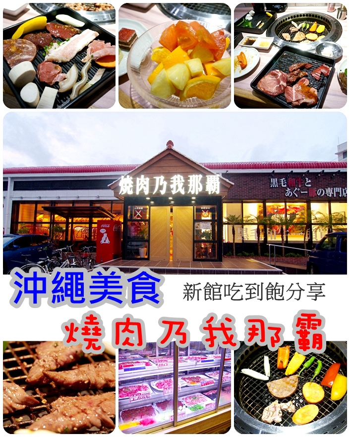 沖繩吃到飽餐廳