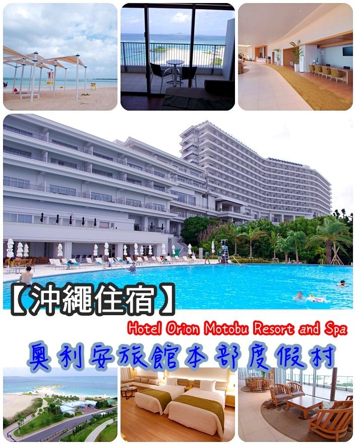 沖繩住宿飯店推薦
