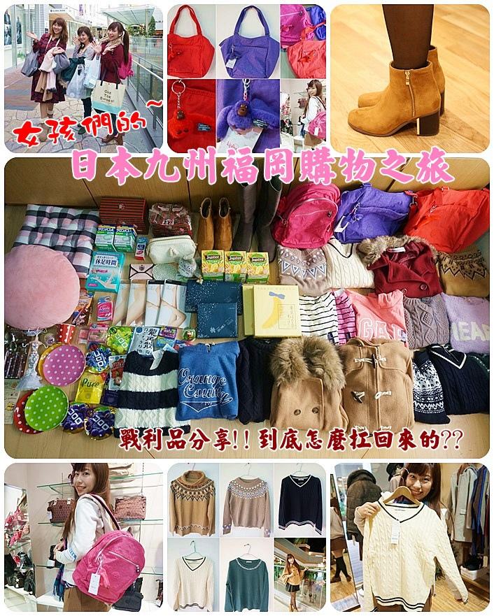 日本九州購物