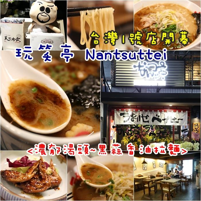 台北玩笑亭拉麵