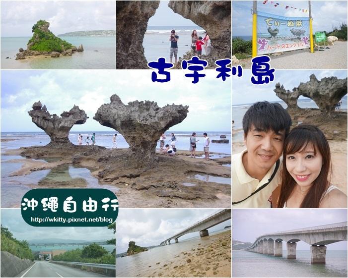 沖繩北部景點
