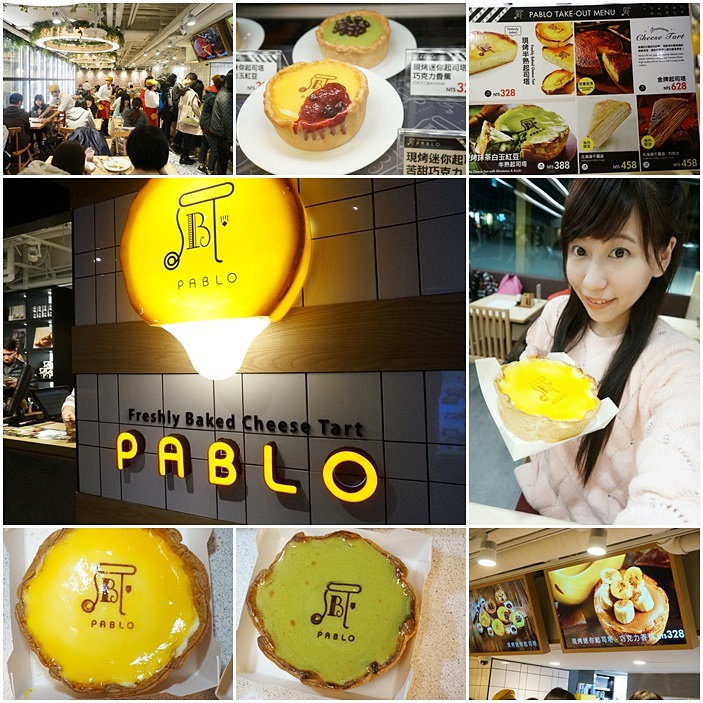 台北PABLO半熟起司蛋糕