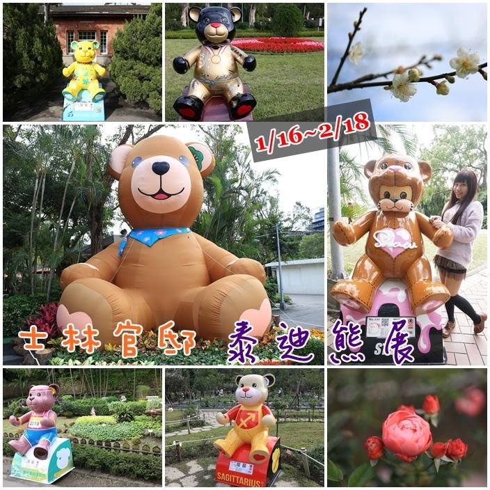 台北泰迪熊展