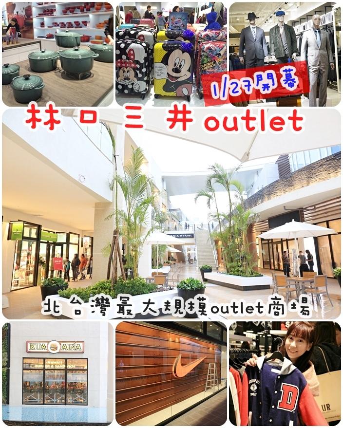 林口三井Outlet