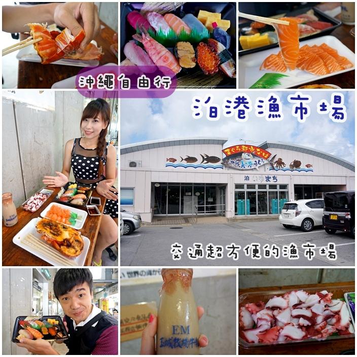 沖繩泊港魚市場