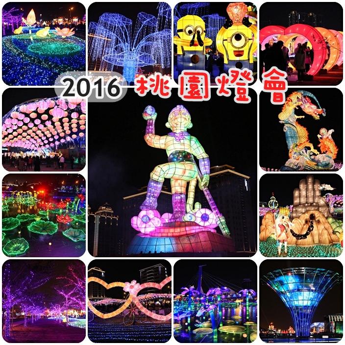 2016桃園燈會