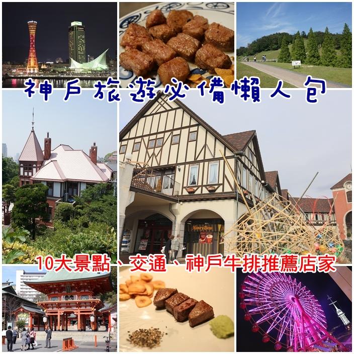 神戶一日遊
