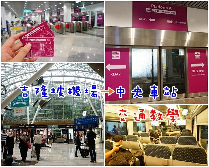 吉隆坡機場到市區