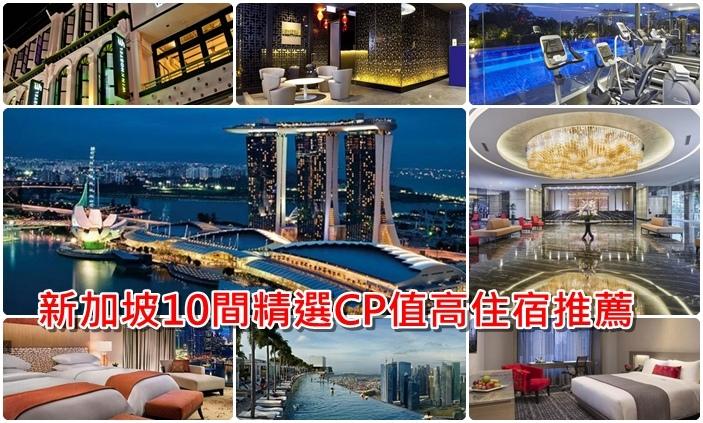 新加坡住宿推薦