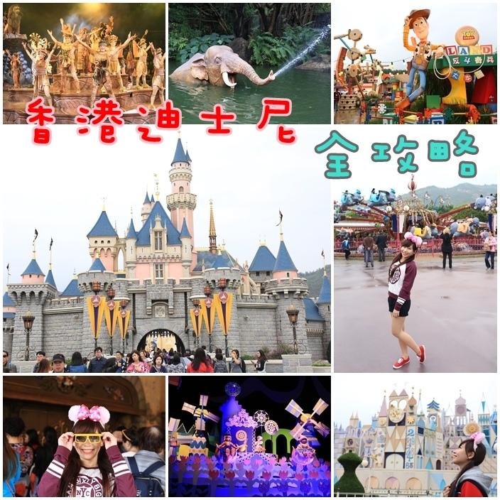 香港迪士尼攻略