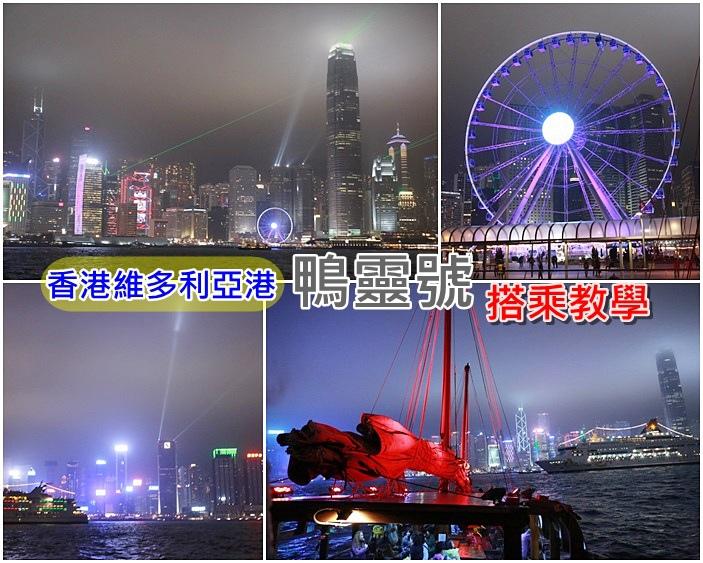 香港鴨靈號