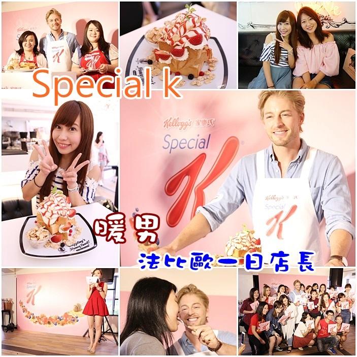 家樂氏Special K