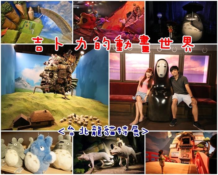 台北龍貓展