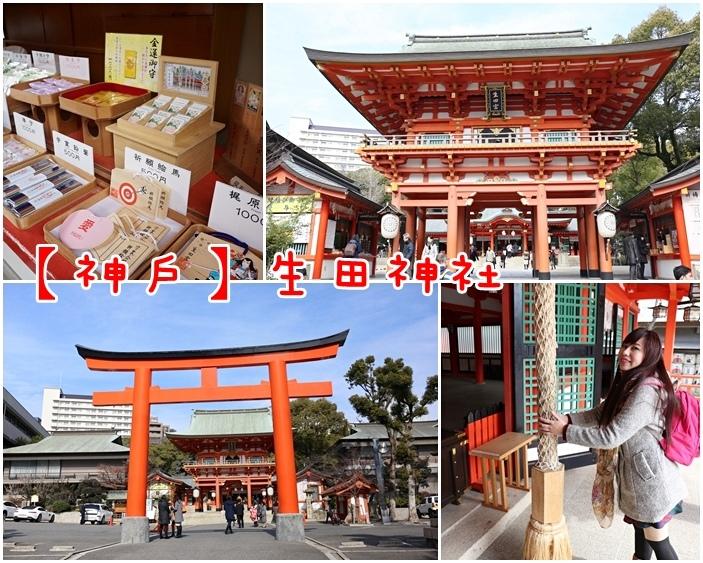 神戶生田神社