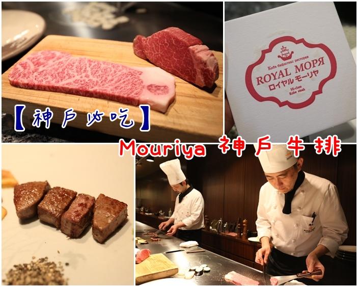 神戶牛排推薦