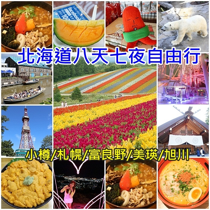 北海道自由行