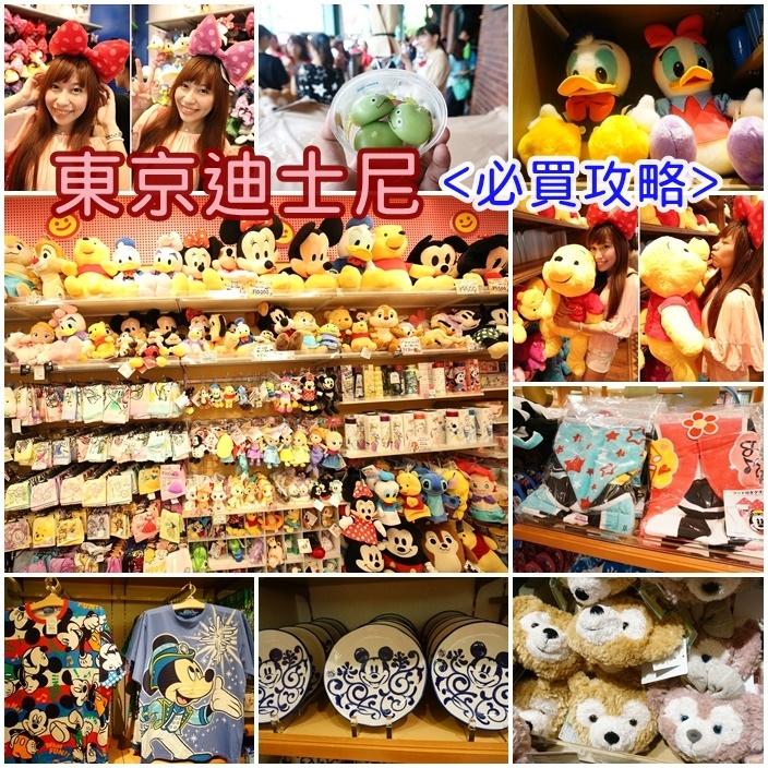 東京迪士尼必買