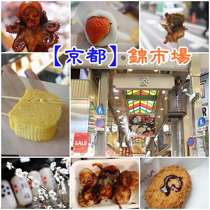 京都錦市場