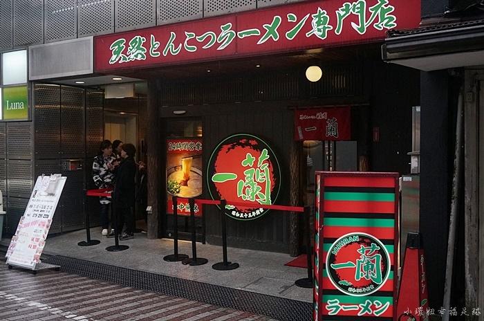 京都一蘭拉麵