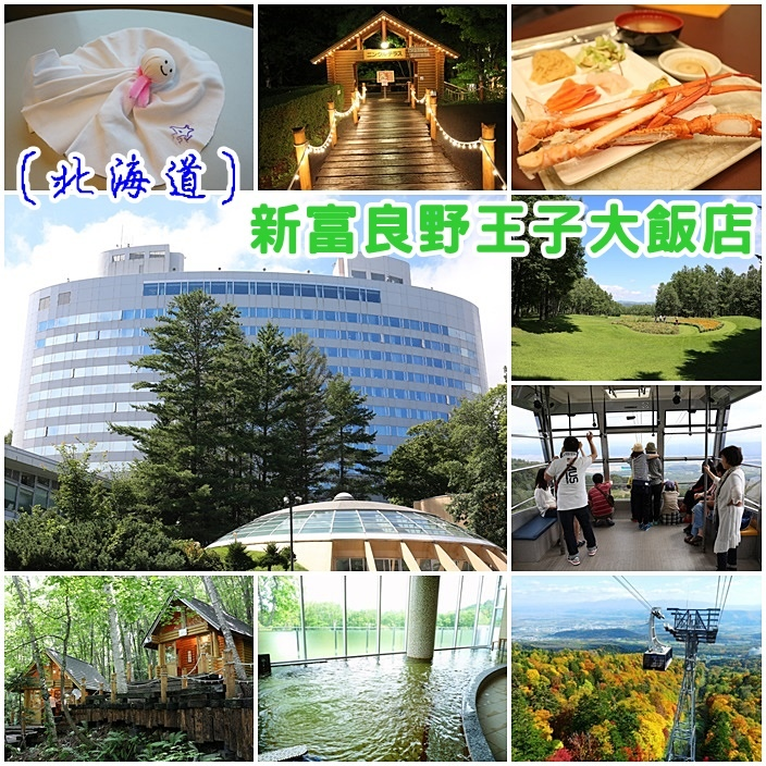新富良野王子飯店