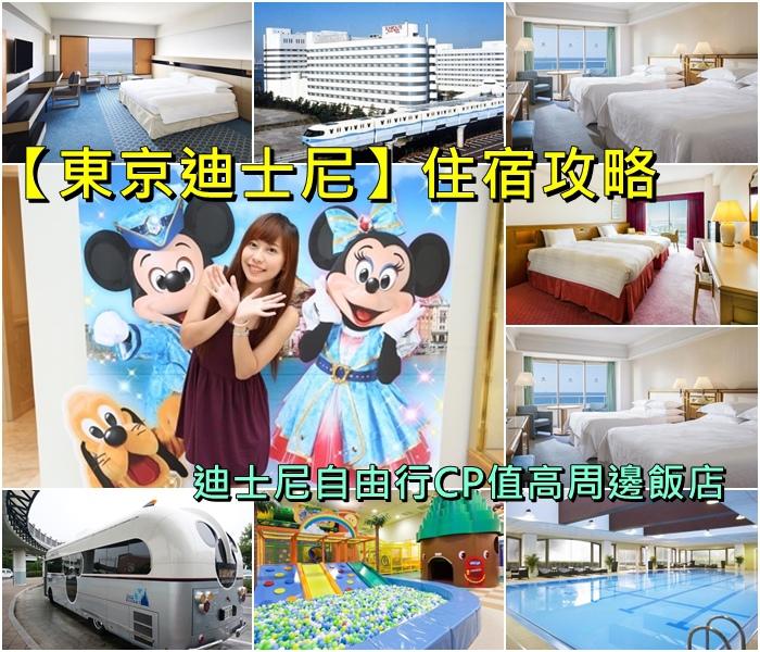 東京迪士尼住宿飯店推薦
