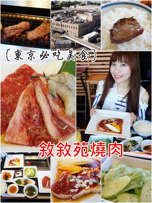 東京敘敘苑燒肉