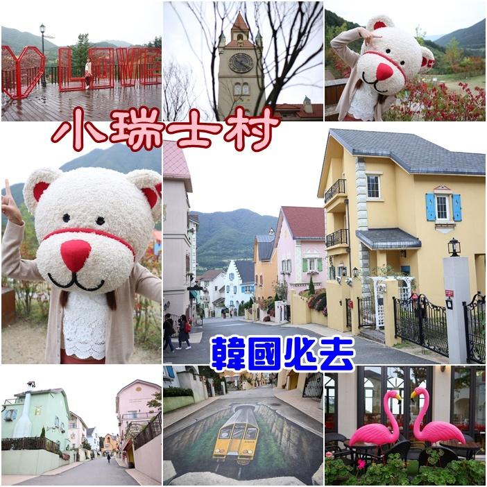 韓國小瑞士村