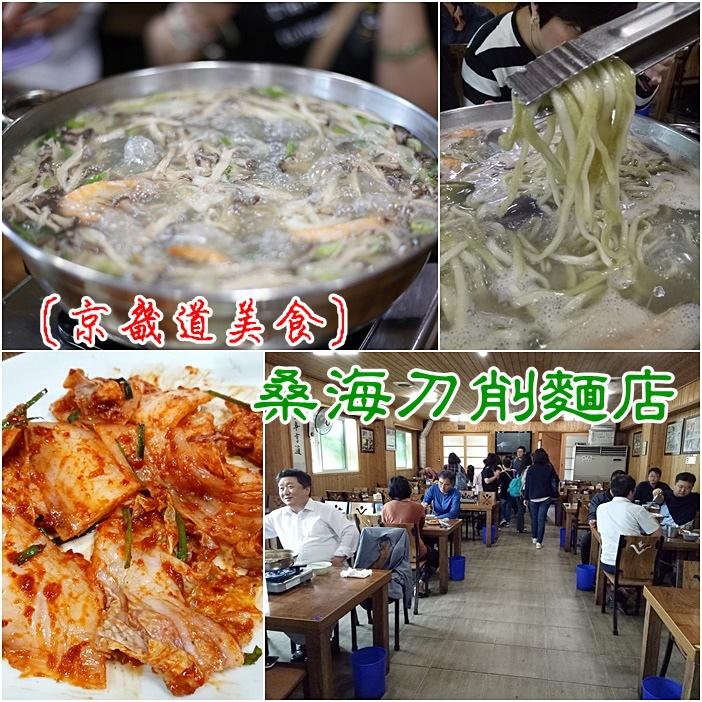 京畿道美食