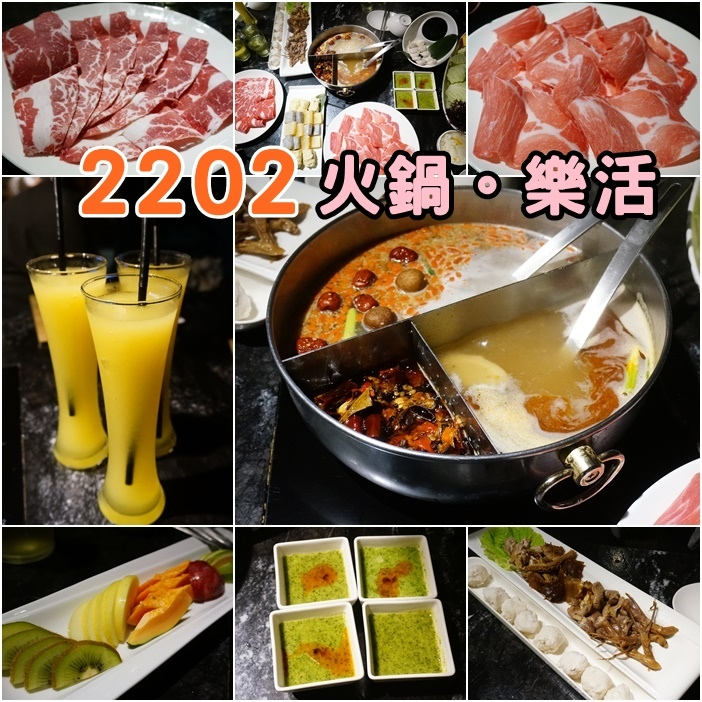 2202火鍋
