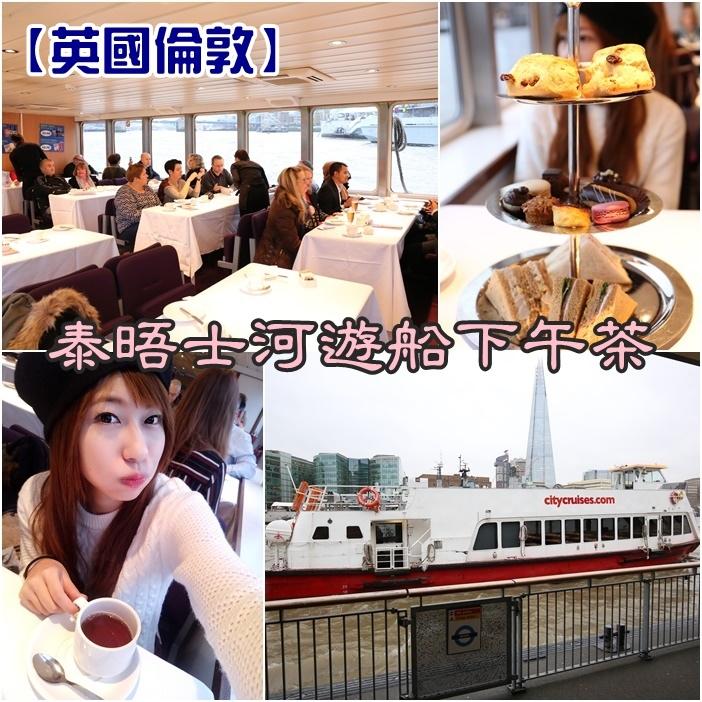 泰晤士河遊船下午茶