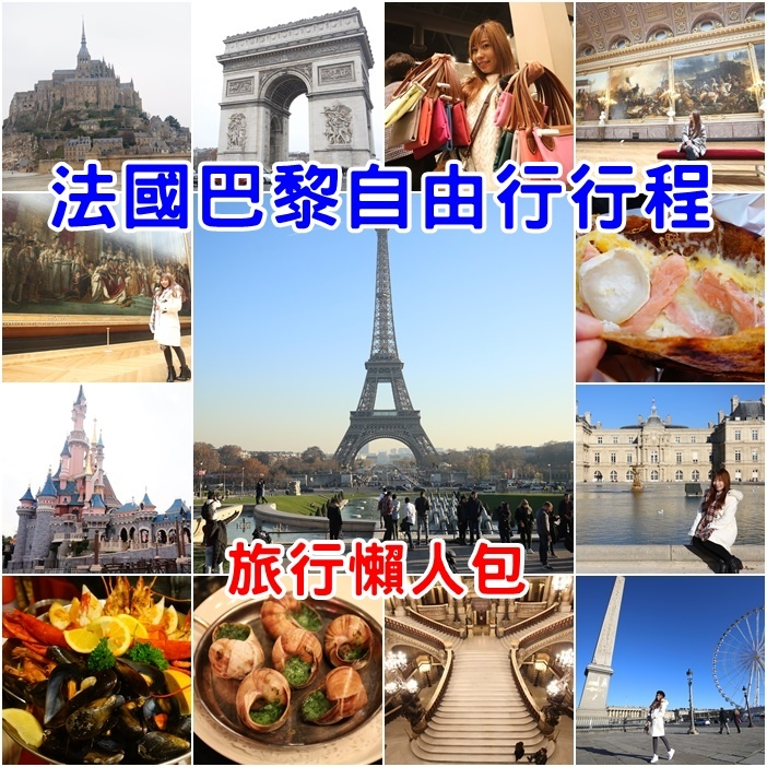 巴黎自由行