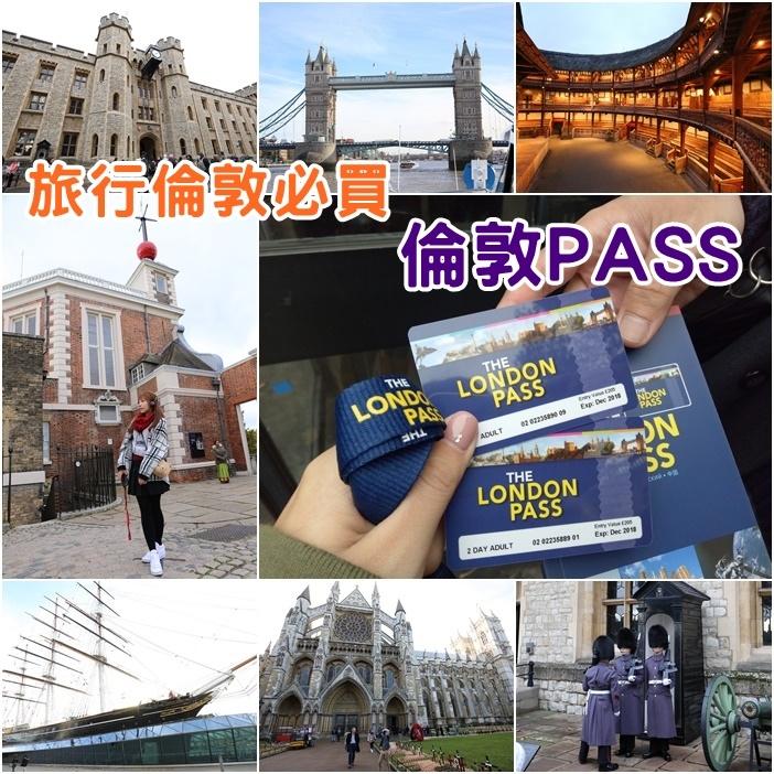 倫敦PASS