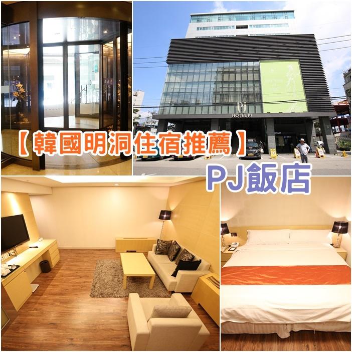首爾PJ飯店