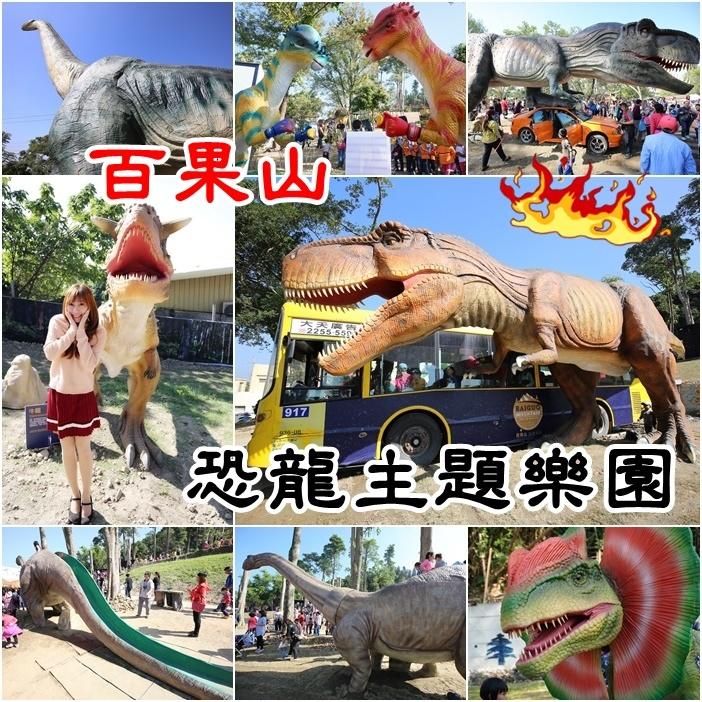 彰化員林恐龍樂園
