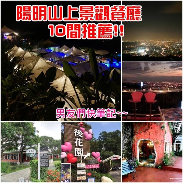 陽明山夜景餐廳