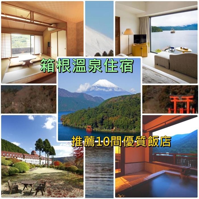箱根飯店推薦