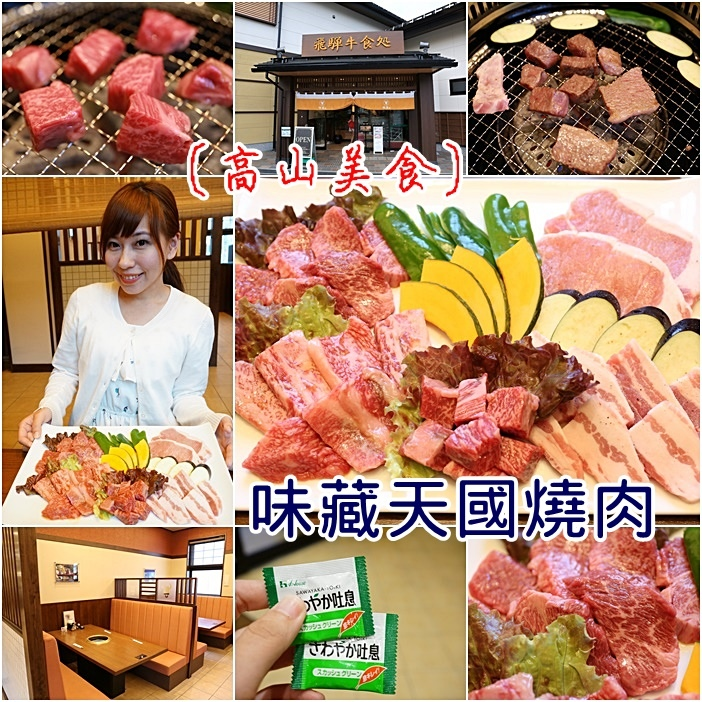 味藏天國燒肉