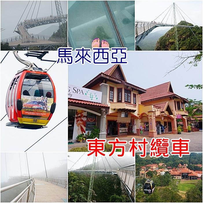 馬來西亞天空之橋