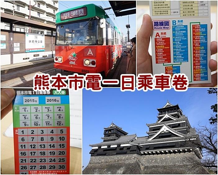熊本市電一日券