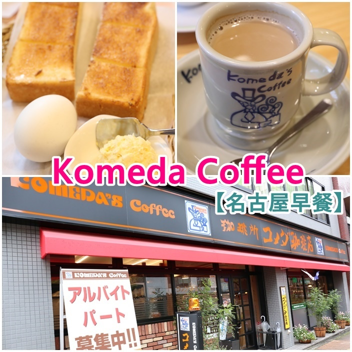 名古屋必吃早餐